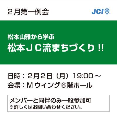 2月2日月曜日 19:00~ (18:30からセレモニーを行います。)のサムネイル画像