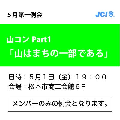 5月1日(金) 19:00~20:50 ※セレモニーは18:30より行います。のサムネイル画像