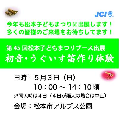 5月3日(日) 10:00~14:10 ※雨天の場合は5月4日(月)に延期のサムネイル画像
